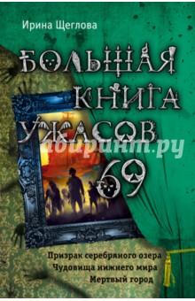 Купить Ирина Щеглова: Большая книга ужасов 69 ISBN: 978-5-699-89137-5