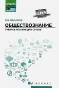 Валерий Касьянов: Обществознание. Общеобразовательная подготовка. Учебное пособие