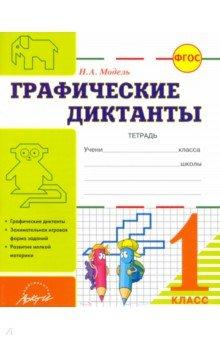 Купить Наталья Модель: Графические диктанты. 1 класс. Тетрадь. ФГОС ISBN: 979-5-89415-608-7