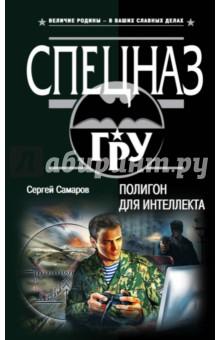Купить Сергей Самаров: Полигон для интеллекта ISBN: 978-5-699-90945-2