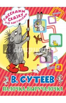 Купить Владимир Сутеев: Палочка-выручалочка ISBN: 978-5-17-099497-7