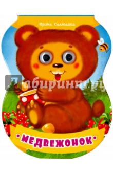 Купить Ирина Солнышко: Медвежонок ISBN: 978-617-690-251-5