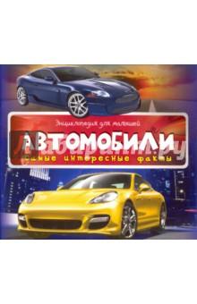 Купить Автомобили ISBN: 978-617-7269-71-6