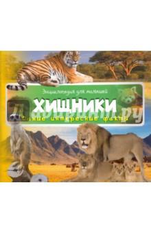 Купить Хищники ISBN: 978-617-7269-65-5