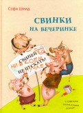 Софи Шмид - Свинки на вечеринке обложка книги