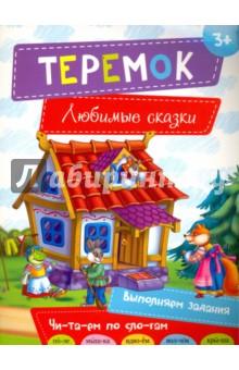 Купить Теремок ISBN: 978-617-690-479-3