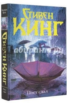 Купить Стивен Кинг: Пост сдал. Мистер Мерседес-3 ISBN: 978-5-17-097402-3