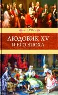 Александр Дюма: Людовик XV и его эпоха