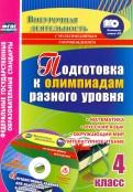 Буряк, Шейкина - Подготовка к олимпиадам разного уровня. 4 класс. Математика. Русский язык. Окружающий мир (+CD) обложка книги