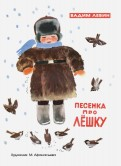 Вадим Левин - Песенка про Лёшку обложка книги