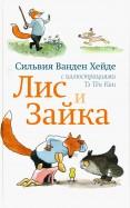Хейде Ванден - Лис и Зайка обложка книги