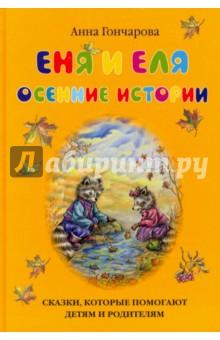 Анна Гончарова - Еня и Еля. Осенние истории обложка книги