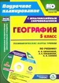 Николай Сафронов: География. 5 класс. Технологические карты уроков по учебнику И. И. Бариновой, А. А. Плешакова (+CD)