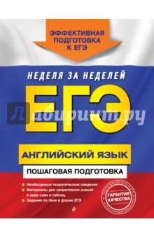 Купить Виктория Омельяненко: ЕГЭ. Английский язык. Пошаговая подготовка ISBN: 978-5-699-82501-1