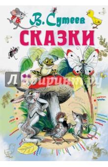 Купить Владимир Сутеев: Сказки ISBN: 978-5-17-100051-6