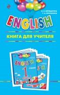 Верещагина, Притыкина: ENGLISH. 1 класс. Книга для учителя