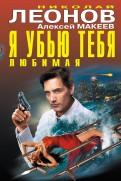 Леонов, Макеев: Я убью тебя, любимая