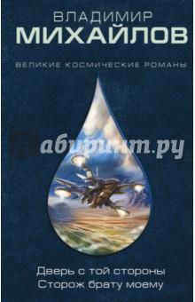 Купить Владимир Михайлов: Дверь с той стороны. Сторож брату моему ISBN: 978-5-699-91447-0