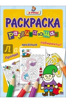 Купить Я учусь. Развивающая раскраска 24 Гном ISBN: 978-5-378-26483-4