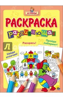 Купить Я учусь. Развивающая раскраска 27 Уточка в шляпе ISBN: 978-5-378-26487-2