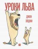 Джон Эйджи: Уроки льва