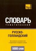 А. Таранов: Русскоголландский тематический словарь. 5000 слов