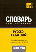 А. Таранов: Русскоказахский тематический словарь. 5000 слов