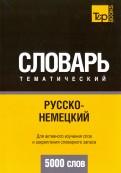 А. Таранов: Руссконемецкий тематический словарь. 5000 слов