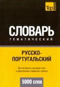А. Таранов: Русскопортугальский тематический словарь. 5000 слов