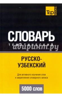 Русско-узбекский тематический словарь. 5000 слов - А. Таранов