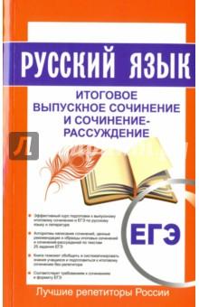 Русский язык. Итоговое выпускное сочинение и сочинение-рассуждение. Пишем итоговое сочинение 2017