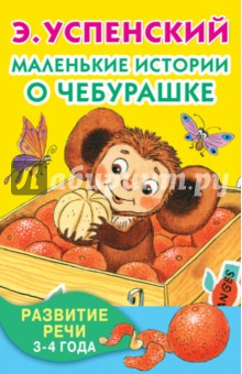 Маленькие истории о Чебурашке - Эдуард Успенский