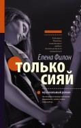 Елена Филон - Только сияй обложка книги