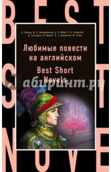 Любимые повести на английском - Фицджеральд, Голсуорси, Ирвинг, Уайльд