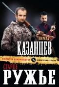 Кирилл Казанцев - Старое ружье обложка книги