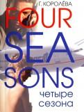 Г. Королева: Четыре сезона