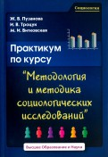 Пузанова, Витковская, Троцук: Практикум по курсу