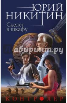 Купить Юрий Никитин: Контролер. Книга 2. Скелет в шкафу ISBN: 978-5-699-88861-0
