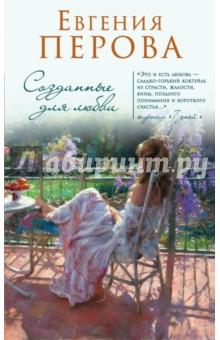Созданные для любви - Евгения Перова