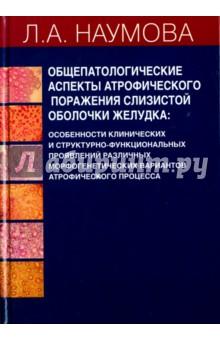 Общепатологические аспекты атрофического поражения слизистой оболочки желудка