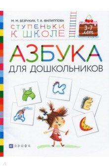 Купить Безруких, Филиппова: Азбука для дошкольников. Пособие детей 3-7 лет ISBN: 978-5-358-17344-6