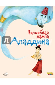 Купить Волшебная лампа Аладдина ISBN: 978-5-699-88876-4