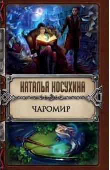 Купить Наталья Косухина: Чаромир ISBN: 978-5-699-92425-7