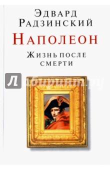 Купить Эдвард Радзинский: Наполеон. Жизнь после смерти ISBN: 978-5-17-074316-2