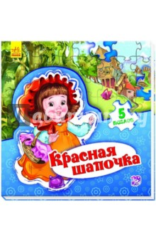Красная Шапочка. Книжка-пазл. 5 пазлов - Е. Новицкий