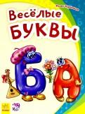 Р. Курмашев - Весёлые буквы обложка книги