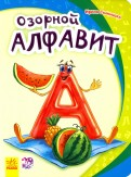 Ирина Солнышко - Озорной алфавит обложка книги