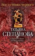 Татьяна Степанова - Все оттенки черного обложка книги