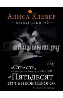 Купить Алиса Клевер: Пятнадцатый рай ISBN: 978-5-699-91455-5
