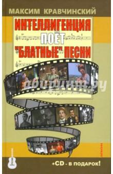 Интеллигенция поёт блатные песни - Максим Кравчинский